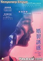 All I See Is You (2016) (Blu-ray) (Hong Kong Version)