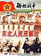Jie Fang Zhan Zheng 5 Dong Bei Ren Min Qing Jie Fang (DVD) (China Version)