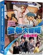 Professor Layton and the Eternal Diva (DVD) (Taiwan Version)