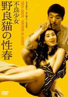 FURYOU SHOUJO NORANEKO NO SEISHUN (Japan Version)