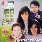 Qing Gan Ge Qu MTV Karaoke (VCD) (Malaysia Version)