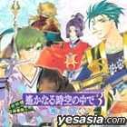 Harukanaru Tokinonakade 3 Usutsukiyo 2 (Japan Version)