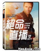 Line of Duty (2019) (DVD) (Taiwan Version)
