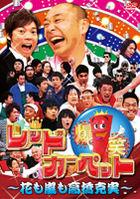 爆笑 Red Carpet - Hana mo Arashi mo Katsumi Takahashi (DVD) (日本版)