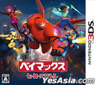 Disney Baymax Heroes Battle (3DS) (日本版)