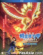 Pokemon the Movie: I Choose You! (2017) (Blu-ray) (Hong Kong Version)