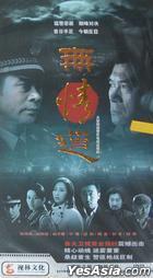 Wu Qing Dao (DVD) (End) (China Version)
