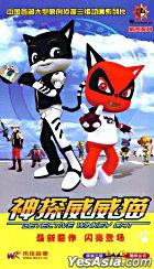 Detective Winkey Cat 4 (DVD) (China Version)