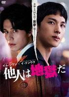 他人即地獄 DVD Box (日本版)