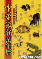 Zhong Hua Zui Xin Wan Nian Li (Color Edition)