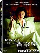 Coco Before Chanel (DVD) (Taiwan Version)