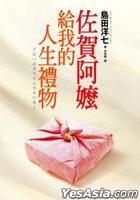 Zuo He A Ma Gei Wo De Ren Sheng Li Wu