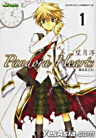 Pandora Hearts (Vol.1)