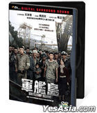 The Battleship Island (2017) (DVD) (Hong Kong Version) (Give-away Version)