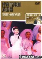 陈宝珠嚟喇演唱会卡拉OK (DVD)