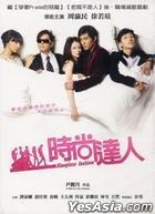 Sleepless Fashion (2011) (DVD) (Taiwan Version)