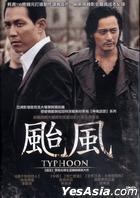 颱風 (DVD) (中英文字幕) (台灣版)
