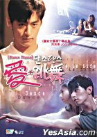 Dance Dance (DVD) (Hong Kong Version)