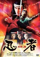 Lethal Ninja (DVD) (Japan Version)