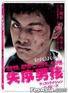 失序男孩 (2016) (DVD) (台灣版)