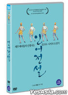 Mermaid Unlimited (DVD) (Korea Version)
