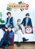 2.5 Jigen Dance Live 'S.Q.S (SQ Stage)' Episode 5 'Takamura Shiki Shoshitsu Jiken' (Blu-ray) (Japan Version)