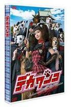 Deka Wanko Special (DVD) (Japan Version)