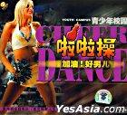 Youth Campus Cheer Dance - Jia You ! Hao Nan Er (VCD) (China Version)