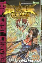 Saint Seiya - The Lost Canvas (Vol.22)