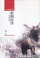 Zhe Ji Chen Sha : Ying Xiong Wu Lei