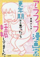 arafuifu mangaka kounenki kato omotsutara ninshin shitemashita