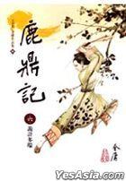 Lu Ding Ji(6) Da Zi Ban68