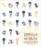 My Roommate Is a Cat  Special event Nyan Fes Aki no Nyanko Masturi (Blu-ray) (Japan Version)