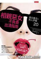 Xiang Qin E Nu Bu Fu Ze Chu Qing Zhi Nan : Zhi Bai Du She De Nan Ren Ping鑑20
