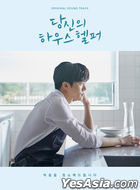 Your House Helper OST (KBS 2TV Drama)