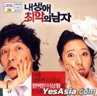 The Worst Guy Ever (VCD) (Korea Version)