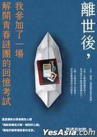 Li Shi Hou , Wo Can Jia Le Yi Chang Jie Kai Qing Chun Mi Tuan De Hui Yi Kao Shi