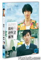 To Each His Own (DVD) (Korea Version)