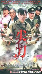 Jian Dao (DVD) (End) (China Version)
