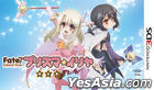 Fate/kaleid liner Prisma☆Illya (3DS) (First Press Limited Edition) (Japan Version)