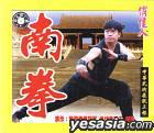 Nan Quan (VCD) (China Version)
