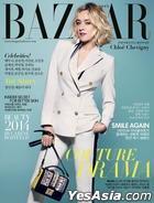 Harper's Bazaar (May 2014) (with Song Seung Heon, Yoon Kye Sang, Heo Ga Yoon (4Minute) Pictorial)