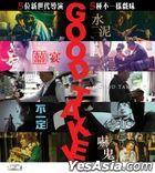 Good Take (2016) (VCD) (Hong Kong Version)