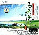 Cao Yuan Le Hun  Ma Tou Qin DSD (China Version)