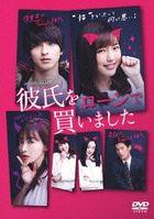 Kareshi wo Loan de Kaimashita DVD-BOX (Japan Version)