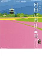 內田正泰作品集 2021年月曆 (日本版)