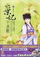 Qing Cheng Hong Yan 030 -  Qi Fei Bu Cheng Huan( Yi) Du Zhan Di Wang Xin