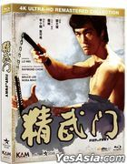 精武门 (1972) (Blu-ray) (4K Ultra-HD) (香港版)