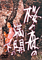 Sakura no mori no mankai no shita (Under the Blossoming Cherry Trees) (日本版 - 英文字幕)