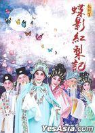 蝶影紅梨記 全劇 (4DVD + 4CD + 現場寫真集)